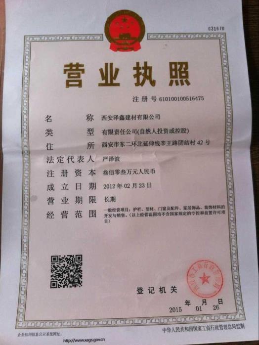 西安泽鑫建材营业执照
