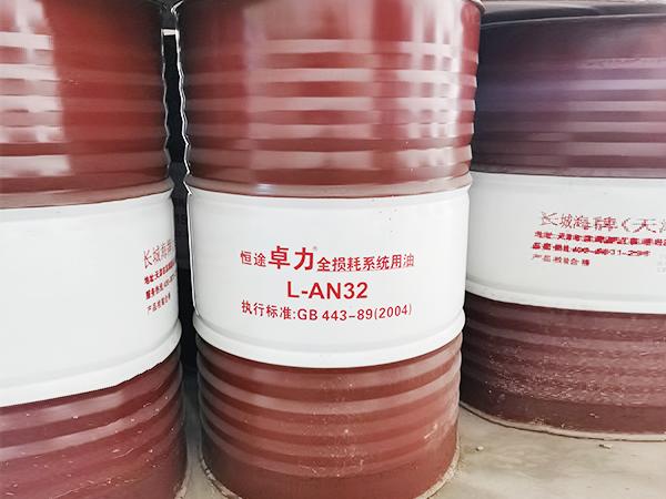 液压系统用油