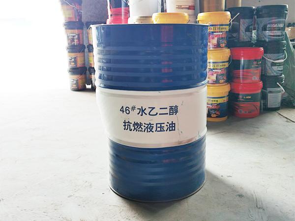 46号抗燃液压油