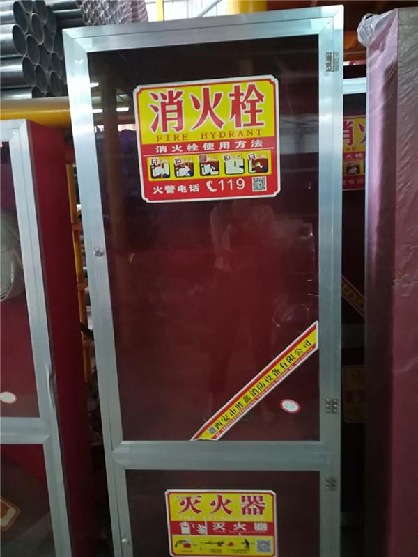 西安消防箱