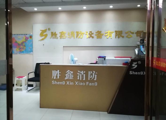 西安市胜鑫消防设备有限公司