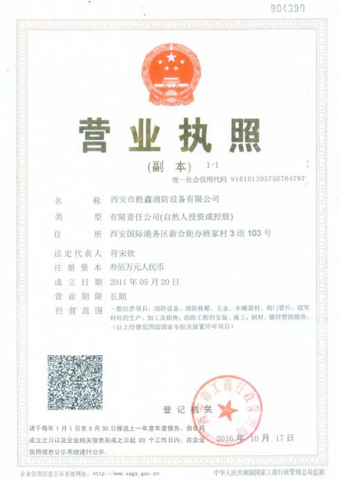 消火栓生产厂的营业执照
