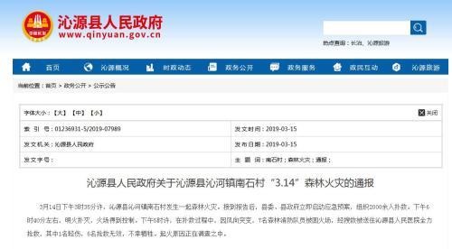山西沁源县发生森林火灾 6名消防员不幸牺牲