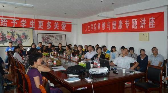 唐宾主任为甘肃农业大学人文学院做健康讲座