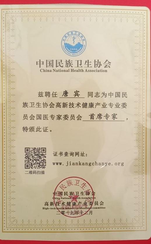 中国民族卫生协会聘书