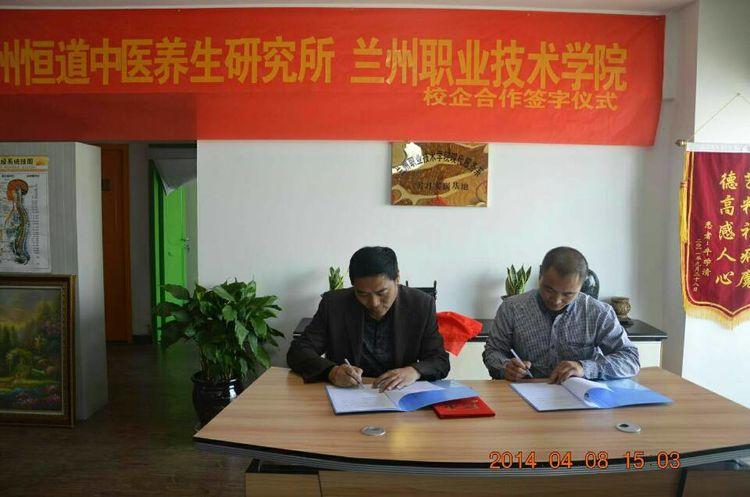 兰州恒道养生与甘肃职业技术学院签订校企合作协议