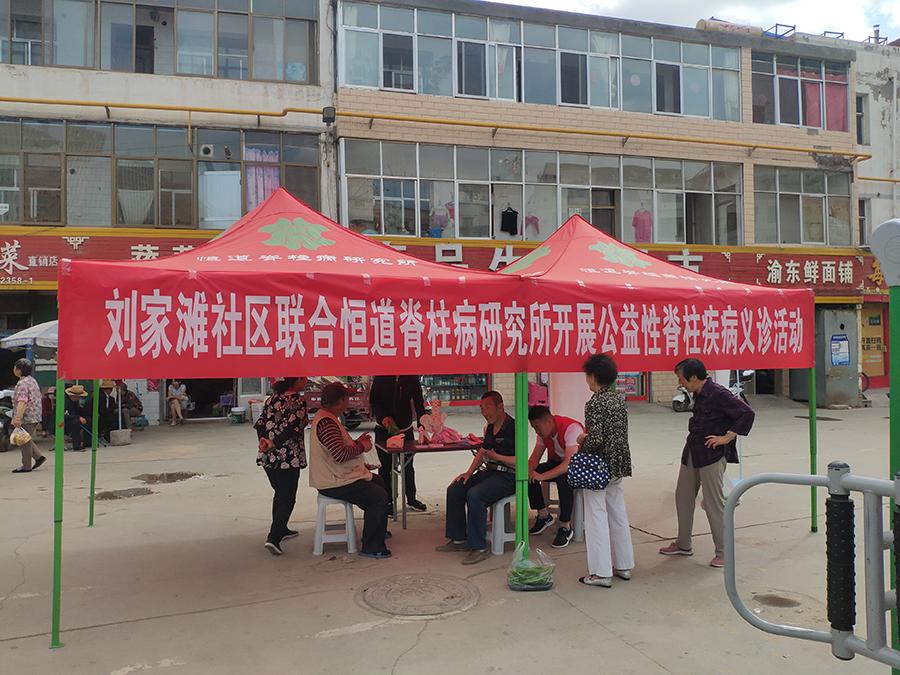 刘家滩社区联合恒道脊柱病研究所开展公益性脊柱病义诊活动