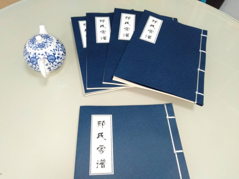 乐山族谱印刷