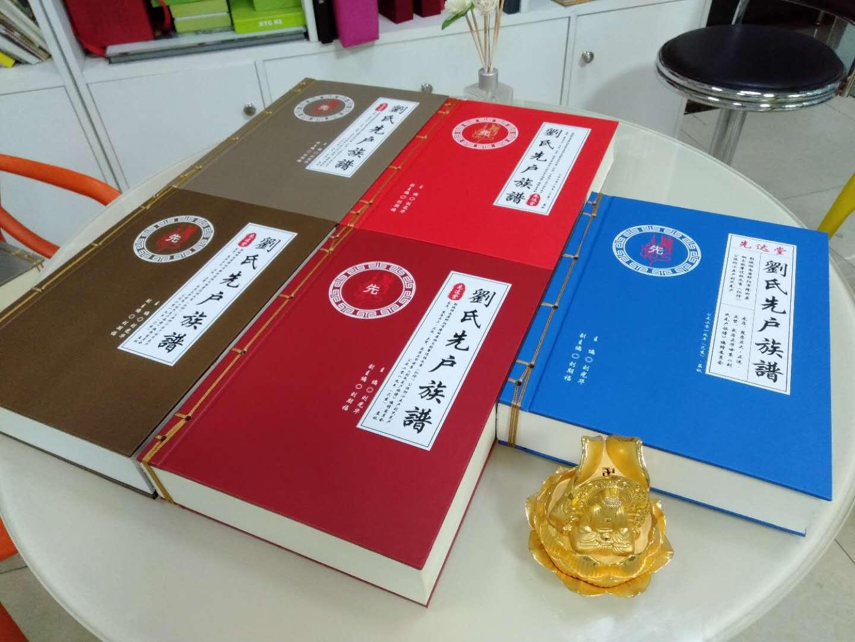四川族谱印刷