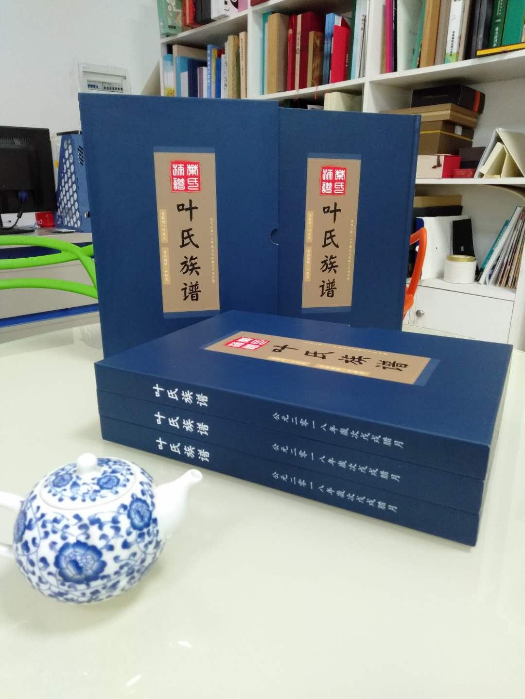 成都族谱印刷