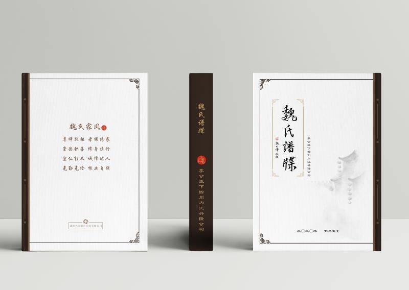 德阳族谱印刷