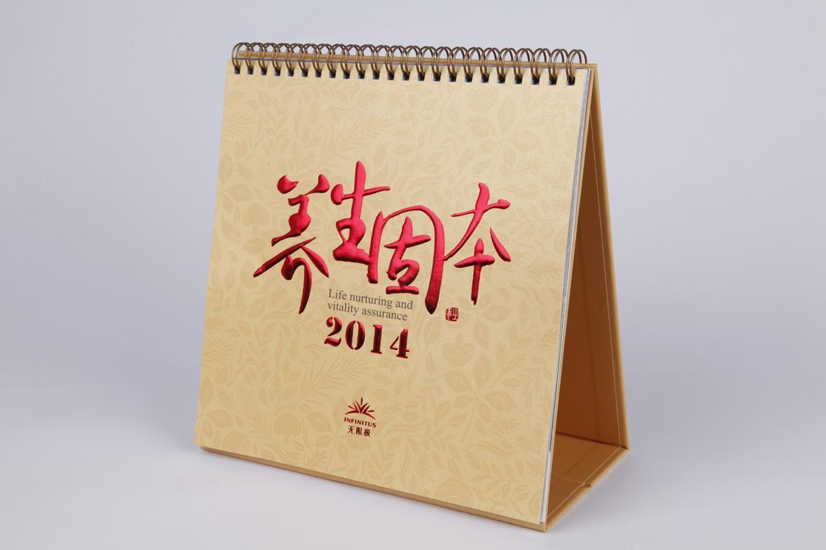四川台历印刷公司