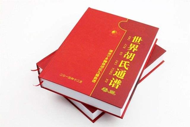 四川族谱印刷案例