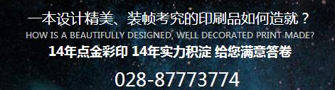 四川纪念册订制