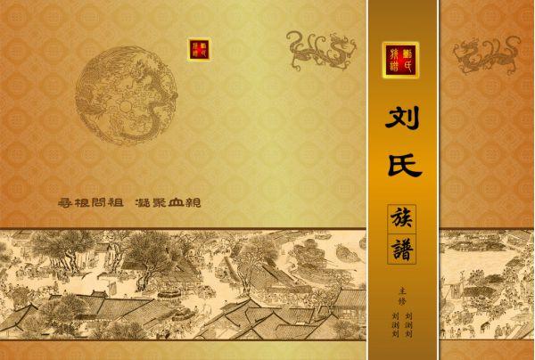 绵阳族谱印刷