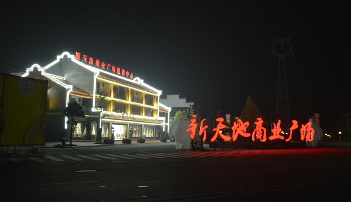 彭山青龙经济开发区新天地商业广场工程案例