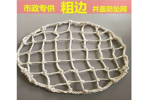 四川井盖安全防护网