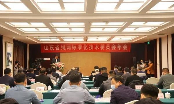 2020年山东省绳网标准化技术委员会年会在惠民县举办