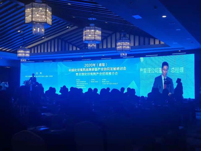 2020年(首届)中国化纤绳网高端装备产业协同发展研讨会·惠民暨全国化纤绳网产业招商启动仪式举行