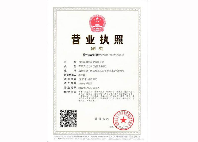 四川安全带厂家营业执照
