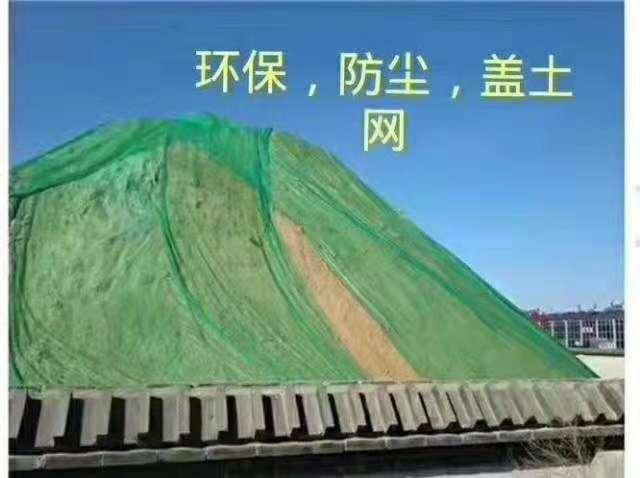 成都防尘盖土网合作案例