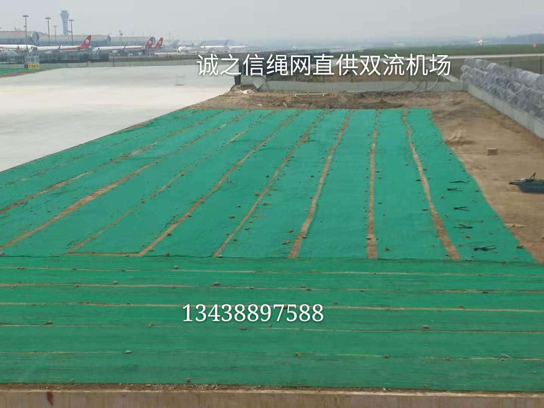 成都防尘盖土网————双流机场施工现场