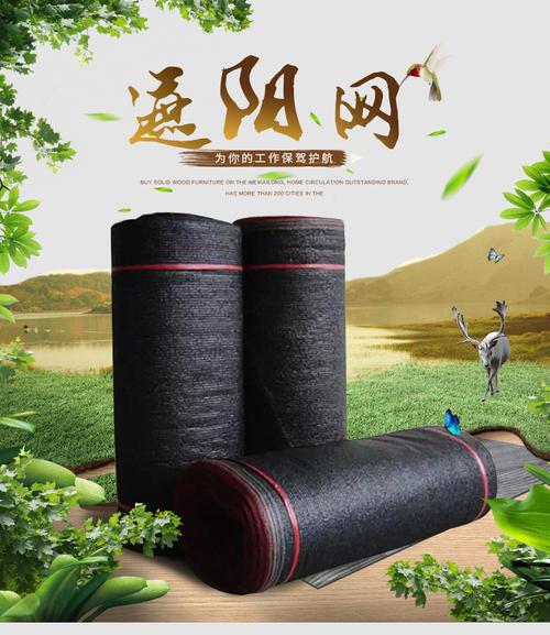 四川遮阳网厂家告诉你选用遮阳网方法有啥讲究