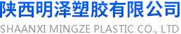 陕西明泽塑胶有限香港挂牌一肖一码精选12码