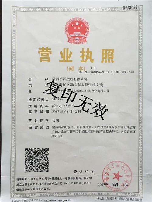 陜西明澤塑膠有限公司營業執照