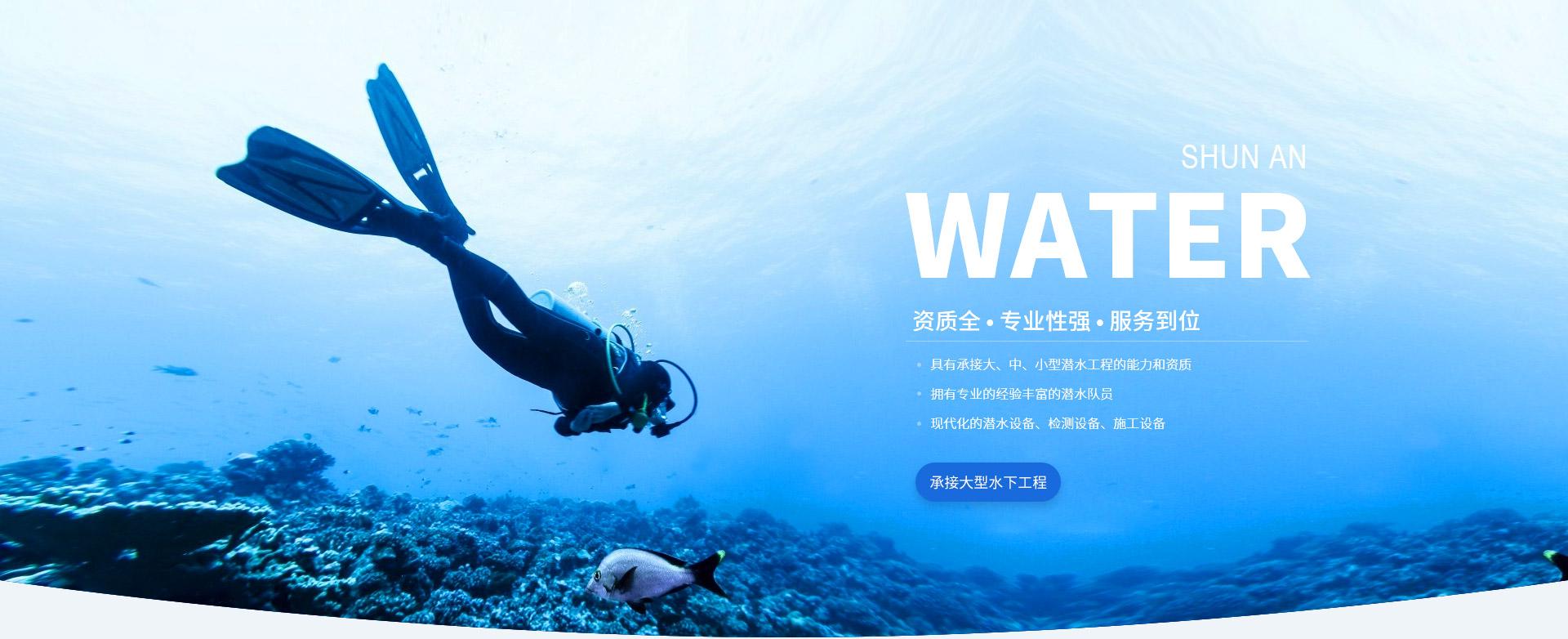 西安水下打捞