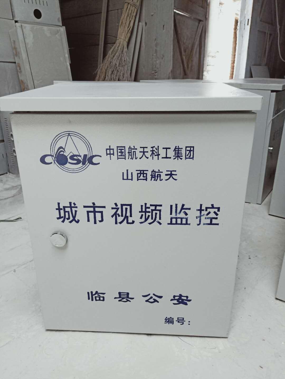 山西临县公安局监控箱