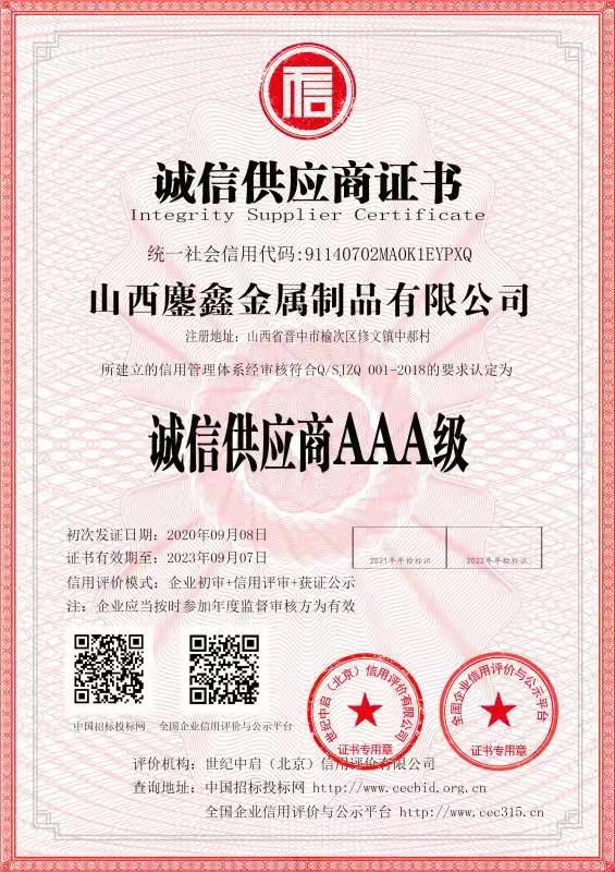 诚信供应商证书
