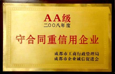 AA级守合同重信用企业