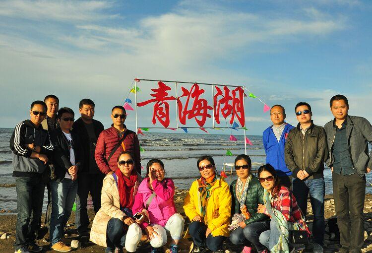 成都变压器厂家—成都一变员工风采:游玩青海湖