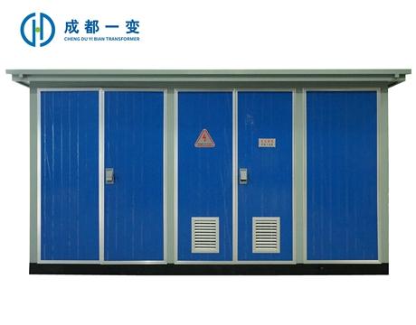 YB预装式箱式变电站