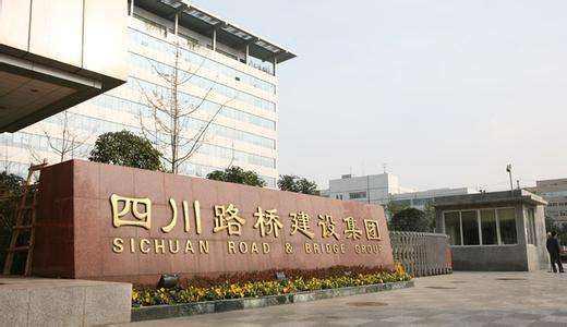 成都一变客户案例-四川省路桥公司
