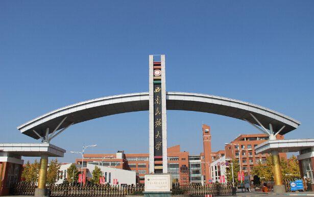 四川变压器厂家-客户案例:西南民族大学