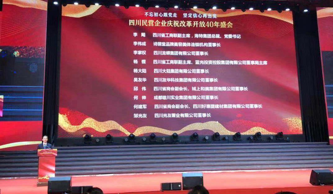 """成都一变董事长荣获""""改革开放40年四川杰出民营企业家""""称号"""