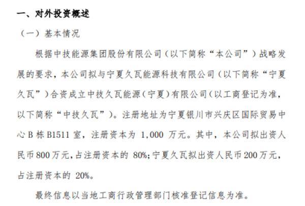 中技能源拟与宁夏久瓦合资成立中技久瓦 注册资本为1000万元