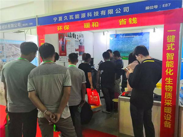 供热采暖及空调热泵展览会