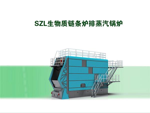 SZL生物质链条炉排蒸汽锅炉