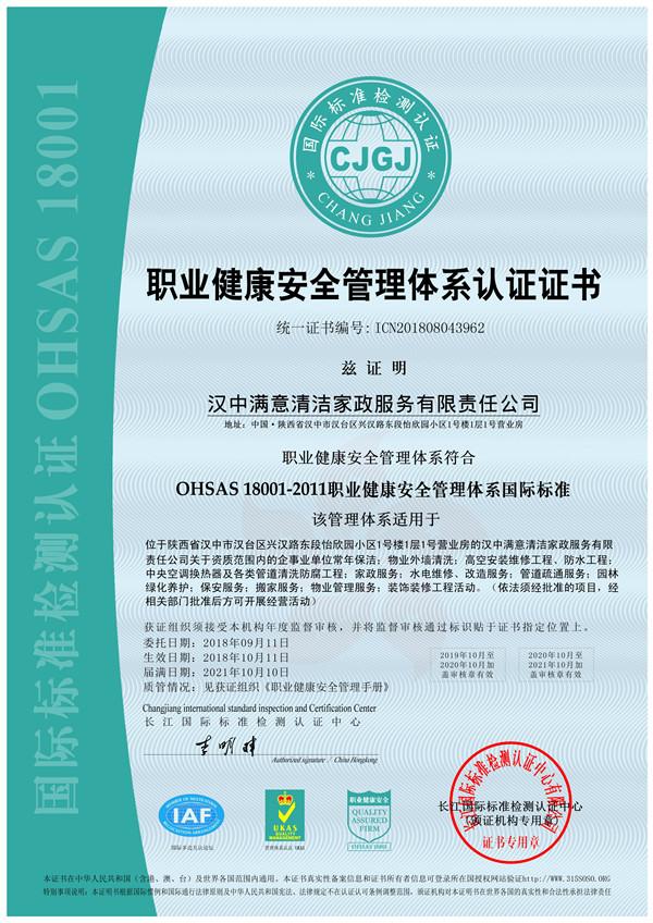 職業健康管理體系認證