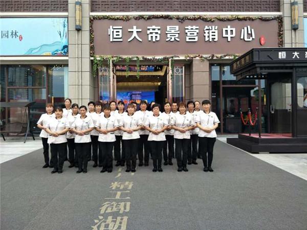 汉中市恒大帝景项目
