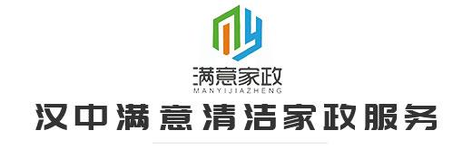 汉中满意清洁家政服务有限责任公司