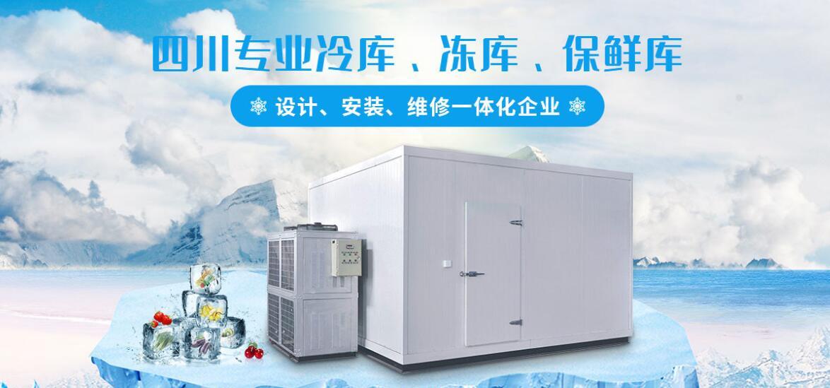 成都市优利制冷设备有限责任公司