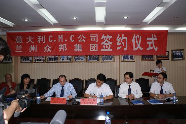 意大利CMC公司簽約