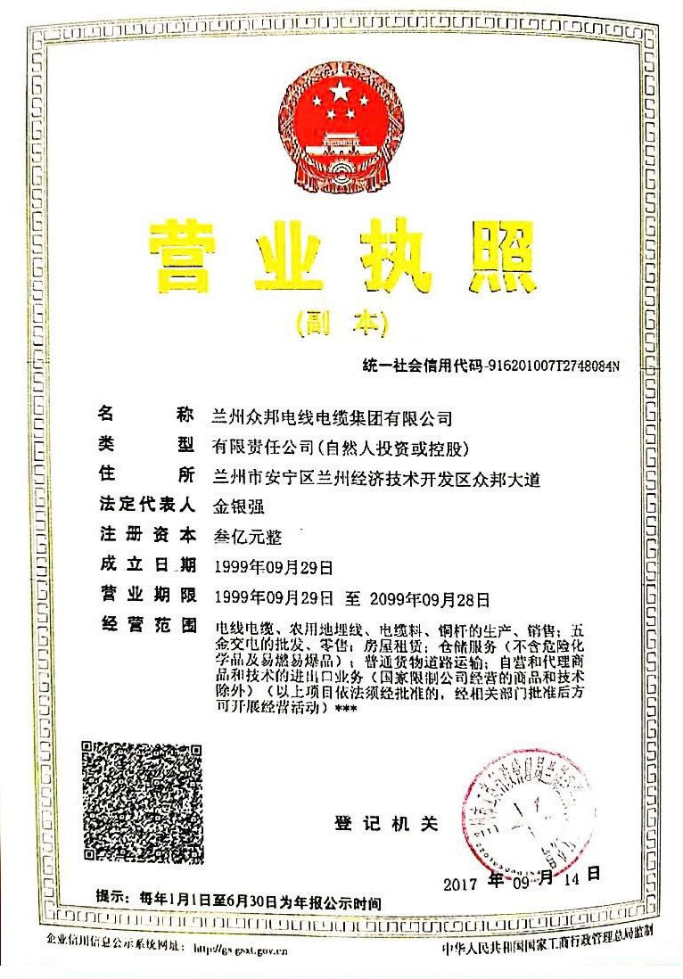 炮炮视频app ioses官网電纜集團營業執照