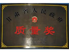 甘肅省人民政府-質量獎