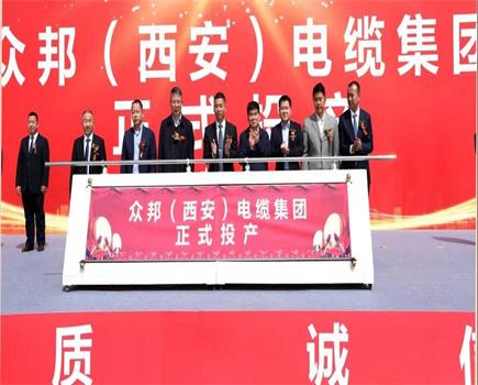 祝贺众邦(西安)电缆集团投产庆典隆重举行