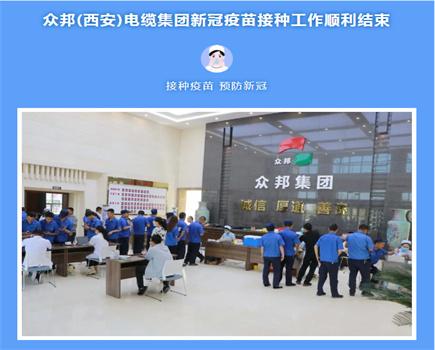 众邦(西安)电缆集团新冠疫苗接种工作顺利结束